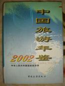 中国旅游年鉴(2002)