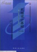 07743 7743 02185 2185机械设计基础张鄂2010年版机械工业出版社