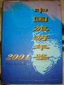 中国旅游年鉴(2001)