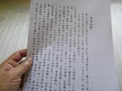 焦仲卿妻  作者不详  6页  古琴油印书