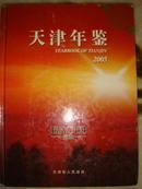 天津年鉴(2005)
