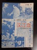 黑雪系列:汉江血--出兵朝鲜纪实之二