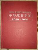 中华慈善年鉴(2006-2007)