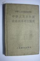 1956铁路运行规则