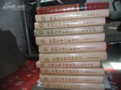 中国军事百科全书(全十本)  另加中国军事百科全书索引一本[16开精装,共11本]。(货号S6)