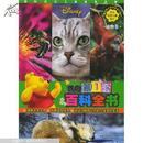 我的第一套百科全书.动物卷