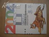 2004年中国邮票设计家邮票未用图稿集萃