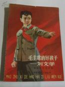 毛主席的好孩子--刘文学(彩色版65年印刷