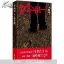 生命册(茅盾文学奖)