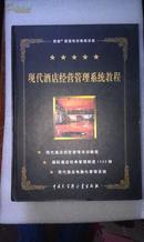 现代酒店经营管理系统教程 (上、下两册)【西迪管理系统使用手册《国际酒店经典管理制度1500例》等内容】