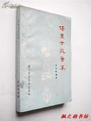 伤寒方苑荟萃(黄奕卿编著 1982年1版1印 私藏)