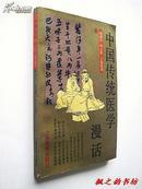 中国传统医学漫话(陶御风、洪丕谟等著 上海教育出版社1992年1版1印)