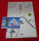 日文原版书:古文(改订版)平成元年。C-2层