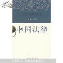 中华文化精要丛书:中国法律
