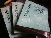 实用汉语译本法文译释1-3册