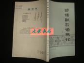 《谚语歇后语概论》王勤著 湖南人民出版社 1980年1版1印 私藏