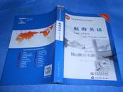 新版全国海船船员适任考试培训教材:航海英语【无限、近洋航区】2008年一版一印