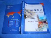 海船船员适任考试培训教材:航海英语  2009年一版一印