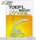 TOEFL核心词汇21天突破(无光盘)