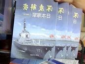 深度解密日本海军(一部关于日本及驻日美军海上力量的集大全之作内容详实 图文并茂 2013年最新版10品5折卖)