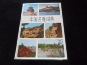 中国名胜词典(精装带护封)