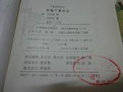 宁夏史料丛刊:乾隆宁夏府志(上下全两册)