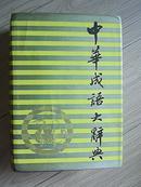 中华成语大 辞典