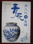 清三代青花盖罐(2005年1版1印)