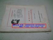 文革资料:清理阶级队伍的有关文件及参考资料汇编【1969年一版一印】
