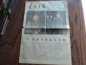 辽宁日报, 1966年9月17日 4开4版  毛主席、林彪、周恩来天安门接见红卫兵