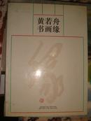 黄若舟书画缘(初版仅1500册)