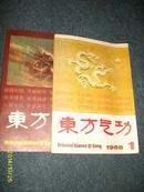 东方气功(1988.1.3)2本