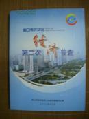 2010年海口市龙华区第二次经济普查