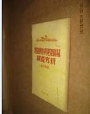 苏联地理与外国地理研究提纲  货号1-3
