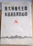 毛主席永远活在我们心中  画册(页数全,品相极好)