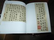 中国法书全集. 元2..宋3两册,合重将近6公斤