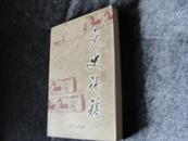 熊宪光著  文史研究《文史论稿》一版一印 现货 自然旧