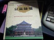 广州中山纪念堂公益论坛光碟