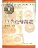中华钱币论丛.第一辑