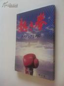 热き拳: ボクシングと共に【日文原版】