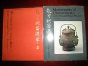 【精品图册】1973年《故宫铜器选粹续辑》初版初印原护封硬精装大开本一册全