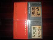 【精品图册】1970年《故宫法书选粹》1973年《故宫法书选粹续辑》初版初印原护封硬精装大开本两册全