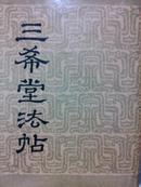 三希堂法帖(全4册)