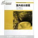 中国高等院校建筑学科系列教材:室内设计原理(新1版)