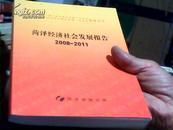 菏泽经济社会发展报告(2008-2011)