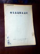 中文古籍版本简谈(初稿)【16开油印】