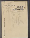 中国当代著名教学流派:崔其升与杜郎口经验