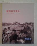 【华辰拍卖图录】 解放南京号外 吴作人艺术人生