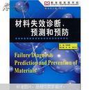材料失效诊断、预测和预防