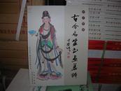 07  耕读斋藏古今名家书画集粹(16开 1版1印)原价160 元 库存未阅正版